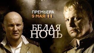 Белая ночь   1 2 3 4 серия   2015   детектив   военный   фильм   сериал   трейлер