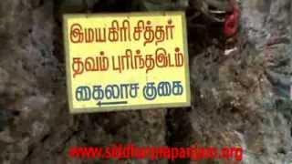 இறைவன் நுழைந்த அதிசய குகை வீடியோ - சுருளிமலை - God Shiva Cave - Surulimalai [ Exclusive Video ]