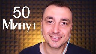 Download АСМР Уснуть за 50 Минут ! Mp3 and Videos