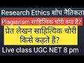 - NTA UGC NET  Research Ethics   Plagiarism   साहित्यिक चोरी क्या है   Research Aptitude