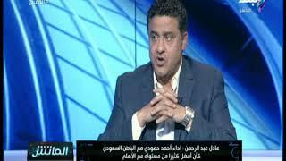 الماتش - عادل عبد الرحمن : «الاهلي لدية فرصة جيده .. وتوقيت رحيل كارتيرون كان مثاليا »