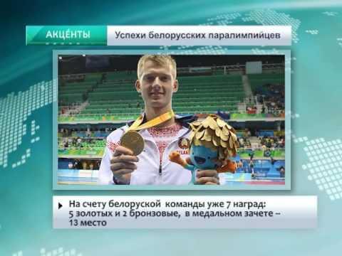 14.09.16 - Акценты. Беларусь на Паралимпиаде в Рио