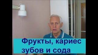 Фрукты, кариес зубов и сода Alexander Zakurdaev