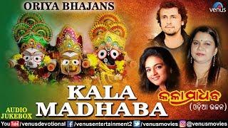 Kala Madhaba | Odia Jagannath Bhajans | Sadhana Sargam, Sonu Nigam & Sonali Vajpayee |Oriya Bhajans Resimi