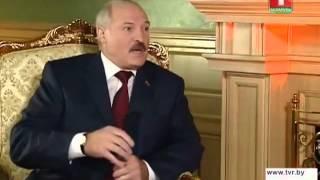 Лукашенко об Украине. Интервыю СМИ
