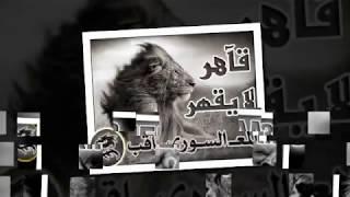مافيا سوريا تنيك شرف الاوغاد بروم غرام الشام من جديد
