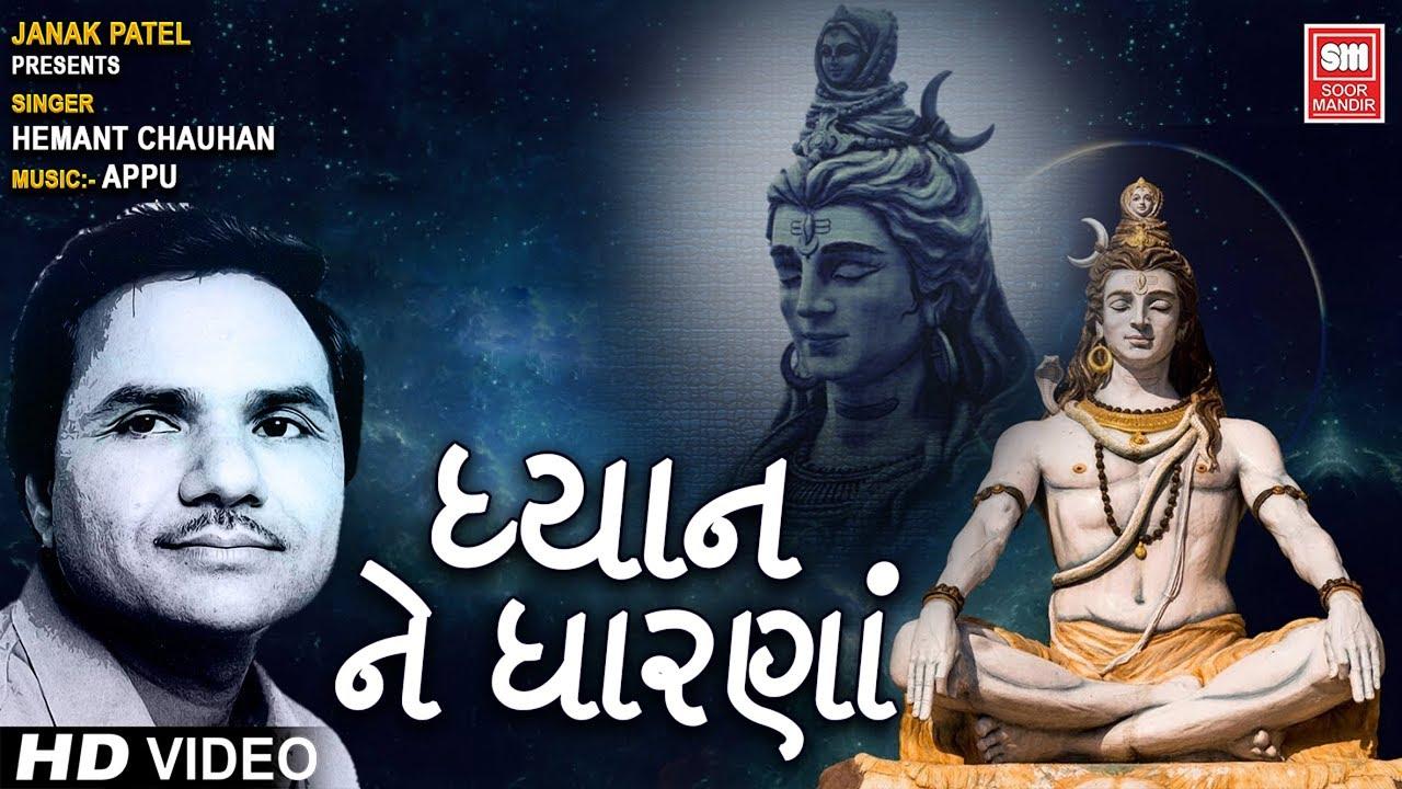 ગંગાસતી ના ભજન | ગુજરાતી પ્રાચીન ભજન | Hemant Chauhan Bhajan | Morning Bhajan Songs