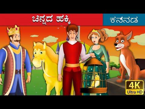 ಗೋಲ್ಡನ್ ಪಕ್ಷಿ | The Golden Bird Story in Kannada | Kannada Stories | Kannada Fairy Tales