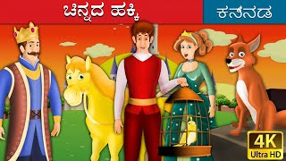 ಗೋಲ್ಡನ್ ಪಕ್ಷಿ | The Golden Bird in Kannada | Kannada Stories | Kannada Fairy Tales