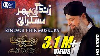 Zindagi Phir Muskurai |  زندگی پھر مسکرا ئی | Alhaaj Muhammad Owais Raza Qadri | #RabiUlAwal1439