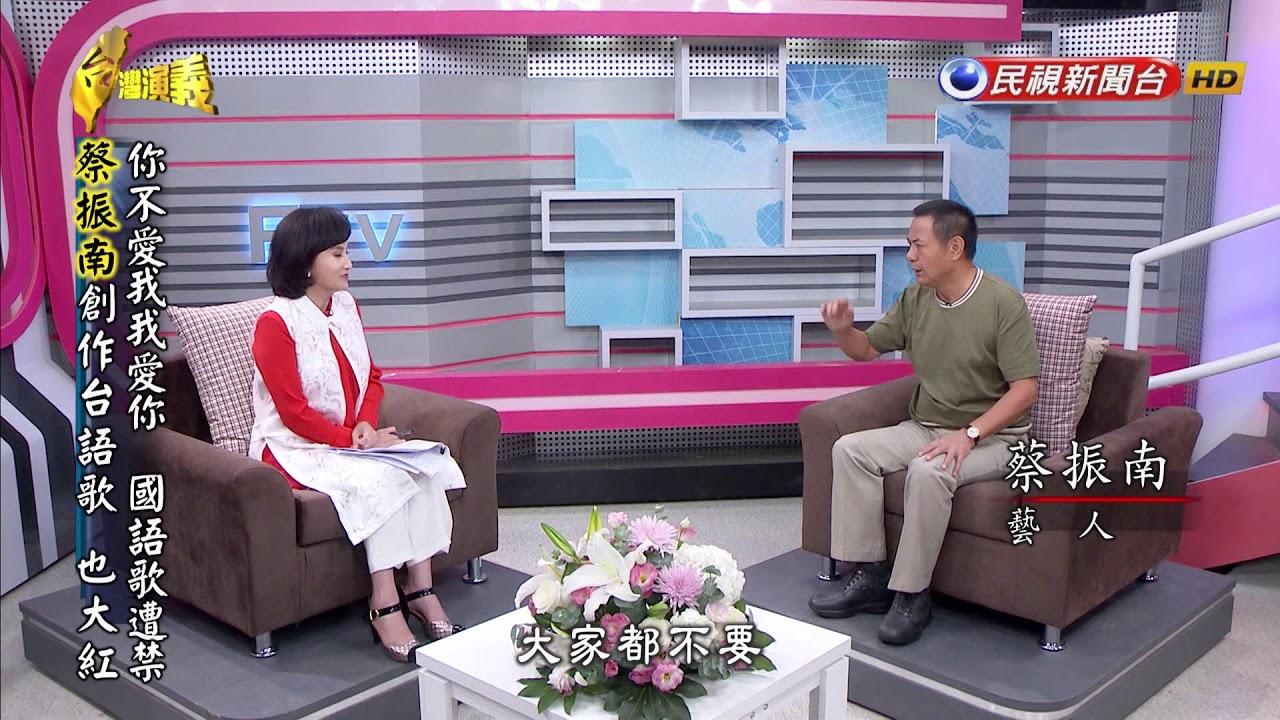 2017.10.08【台灣演義】蔡振南 | Taiwan History