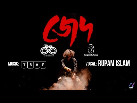 JED (Title track) | Rupam Islam & T.R.A.P. | AwaazInfinity Studios.
