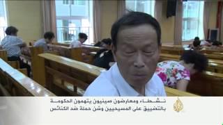 فيديو.. صينيون يتهمون الحكومة باضطهاد المسيحيين