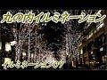 丸の内イルミネーション2018 #07 の動画、YouTube動画。