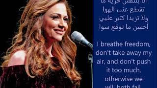 I Breathe Freedom - Julia Boutros - (Lyrics) - جوليا بطرس - بتنفس حرية