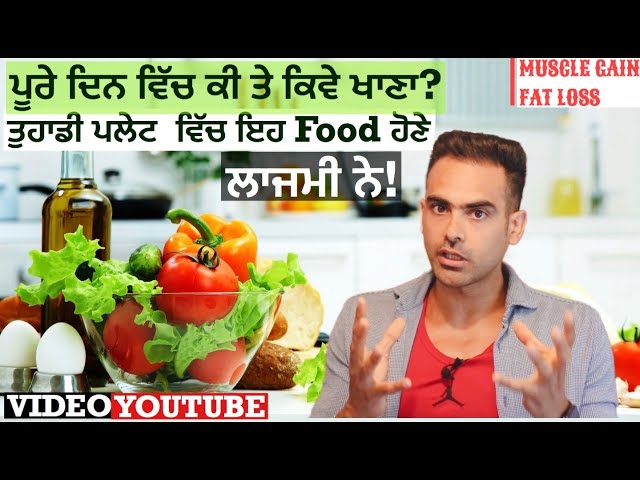 WHAT TO EAT HOW TO EAT For Muscle Build fat loss!! BE HEALTHY