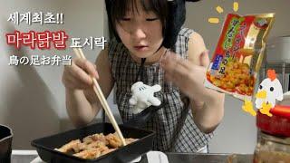 도쿄브이로그ㅣ일본직장인의 닭발&주먹밥 도시락 만…