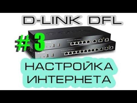 Как настроить интернет подключение на DLink DFL 260E/860/1660/2560.