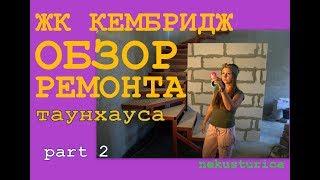 РЕМОНТ В КП КЕМБРИДЖ. ТАУНХАУС 120 КВ.М. Часть 2.