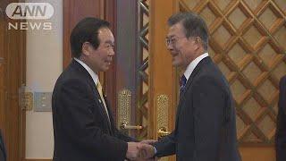 日韓議員連盟の会長らが訪韓 文大統領と意見交換(17/08/22)