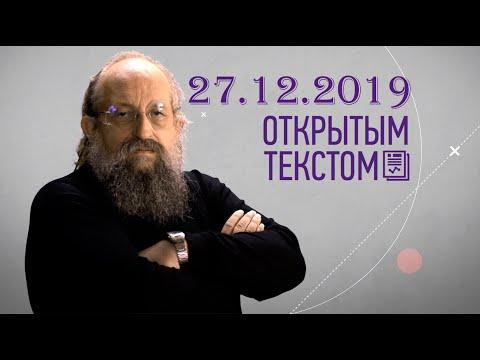 Анатолий Вассерман - Открытым текстом 27.12.2019