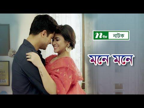 Mone Mone | মনে মনে | Niloy Alamgir | Tasnuva Tisha| NTV Romantic Natok 2018