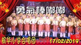 Publication Date: 2019-02-17 | Video Title: 勇气棒嘟嘟 by 槟华小学合唱团