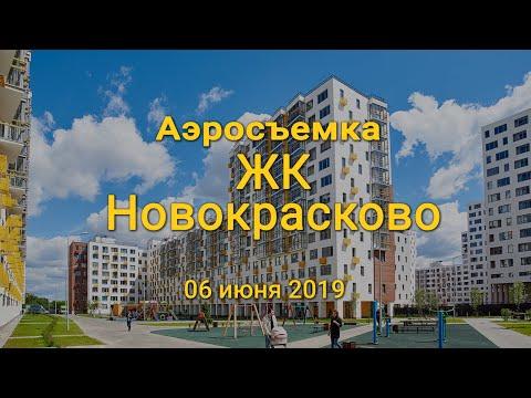 "Аэросъемка ЖК ""Новокрасково"", 06.06.2019"