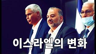 사상 첫 무슬림과의 연합정권  : 나영석 목사, (21.06.06) // 동탄베다니교회