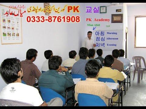 korean language course  work permit information in urdu