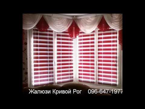 КУПИТЬ ЖАЛЮЗИ ДЕНЬ-НОЧЬ В КРИВОМ РОГЕ 096-647-1977
