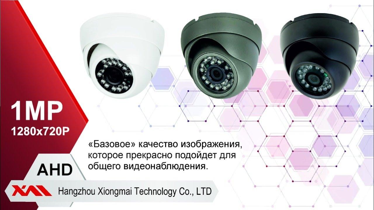 AHD 1MP HD720P Камеры видеонаблюдения от 500р. XMEYE.