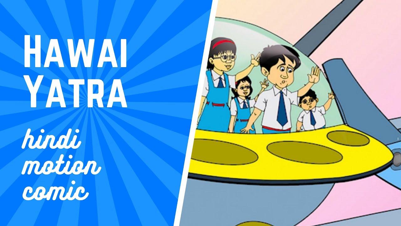दबंग गर्ल और हवाई यात्रा | Story to break gender stereotypes | Hindi Motion Comics | UN SDG 2030
