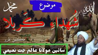 Shuda e karbala  Alam Jatt Naeemi old speech Taqreer 2020