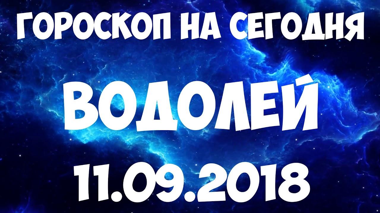 ВОДОЛЕЙ гороскоп на 11 сентября 2018 года