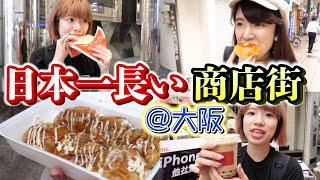 【食べ歩き】日本一長い商店街で食べ歩きが最高すぎた! thumbnail