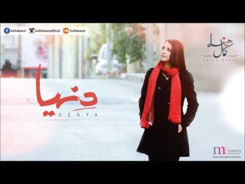 هيفاء كمال - ابتسم Haifa Kamal
