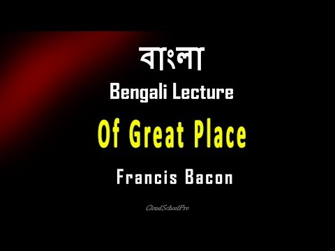 Of Great Place by Francis Bacon | Essay | বাংলা লেকচার | Bengali Lecture