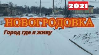 40 километров от Донецка,Новогродовка!13 марта 2021 год.