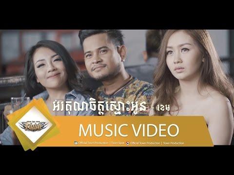 អរគុណចិត្តស្មោះអូន - ខេម - Town VCD Vol 82【Official MV】