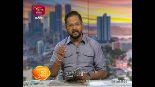 Ayubowan Suba Dawasak  Paththara | 2021-03-09 | Rupavahini Thumbnail