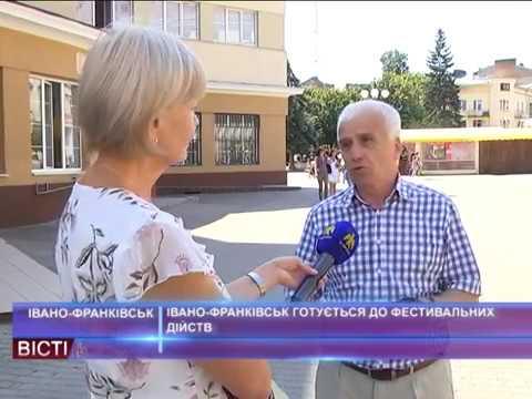 Івано-Франківськ готується до фестивальних дійств
