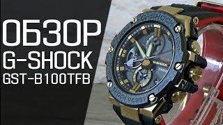 Обзор CASIO G-SHOCK GST-B100TFB-1A Limited   Где купить со скидкой