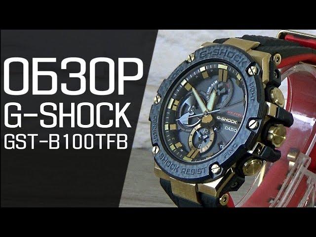 ????? CASIO G-SHOCK GST-B100TFB-1A Limited | ??? ?????? ?? ???????