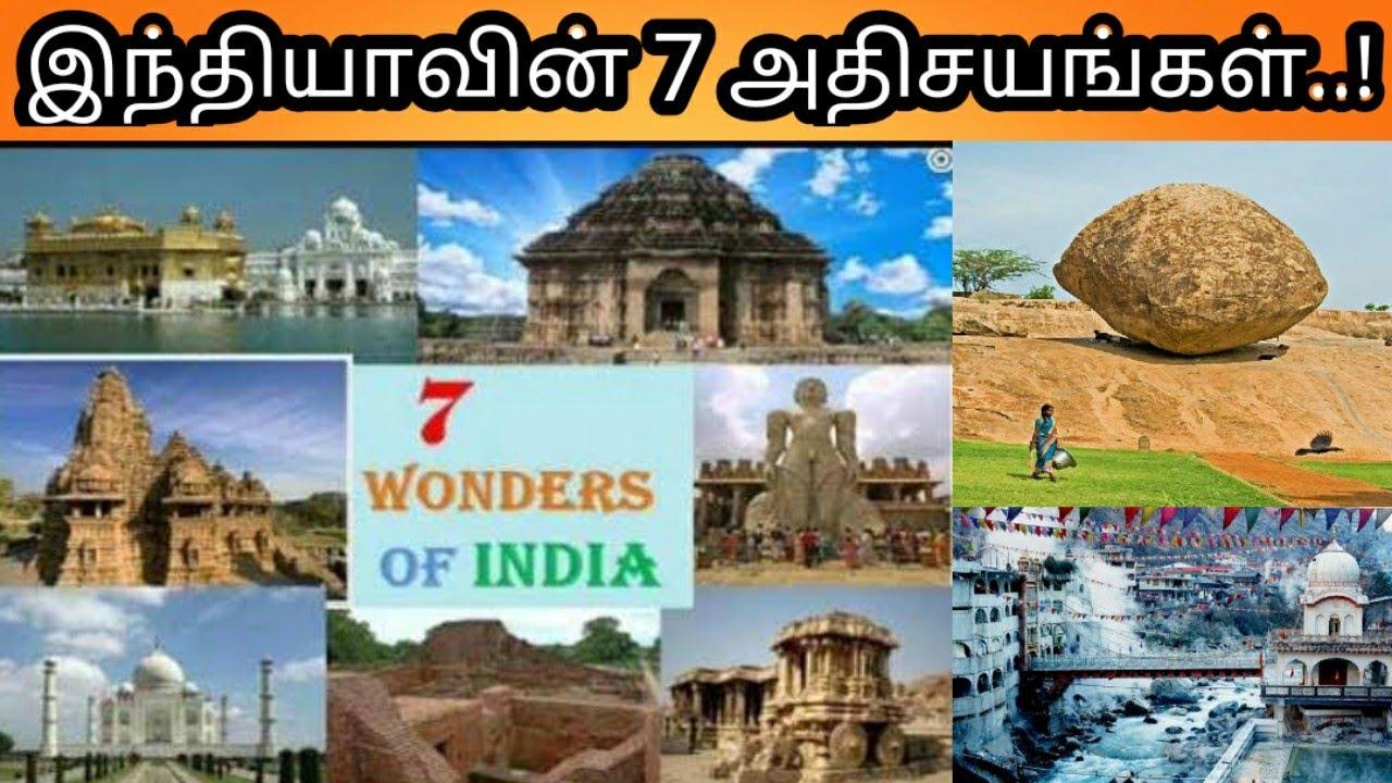 இந்தியாவின் 7 அதிசயங்கள்! |7 Wonders of India..! | TAMIL | TIME TRAVEL MEDIA | RK |