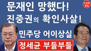 민주 대변인의 자책골! (진성호의 융단폭격)