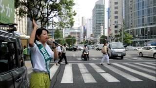 よしばみか 街頭演説⑭ 2013年7月19日 梅田新道 吉羽美華 検索動画 20