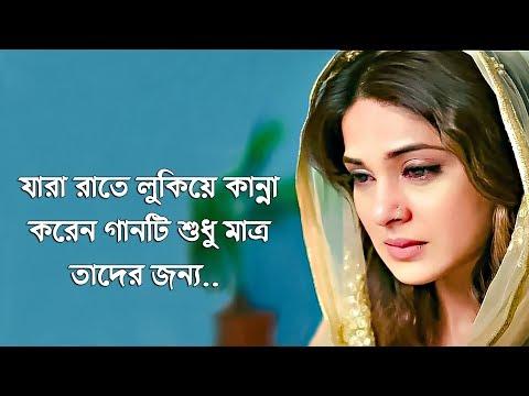 বুক ফাটা কষ্টের গান !! Bangla New Sad Song 2019 | Rahat Ft. Niloy | Official Song