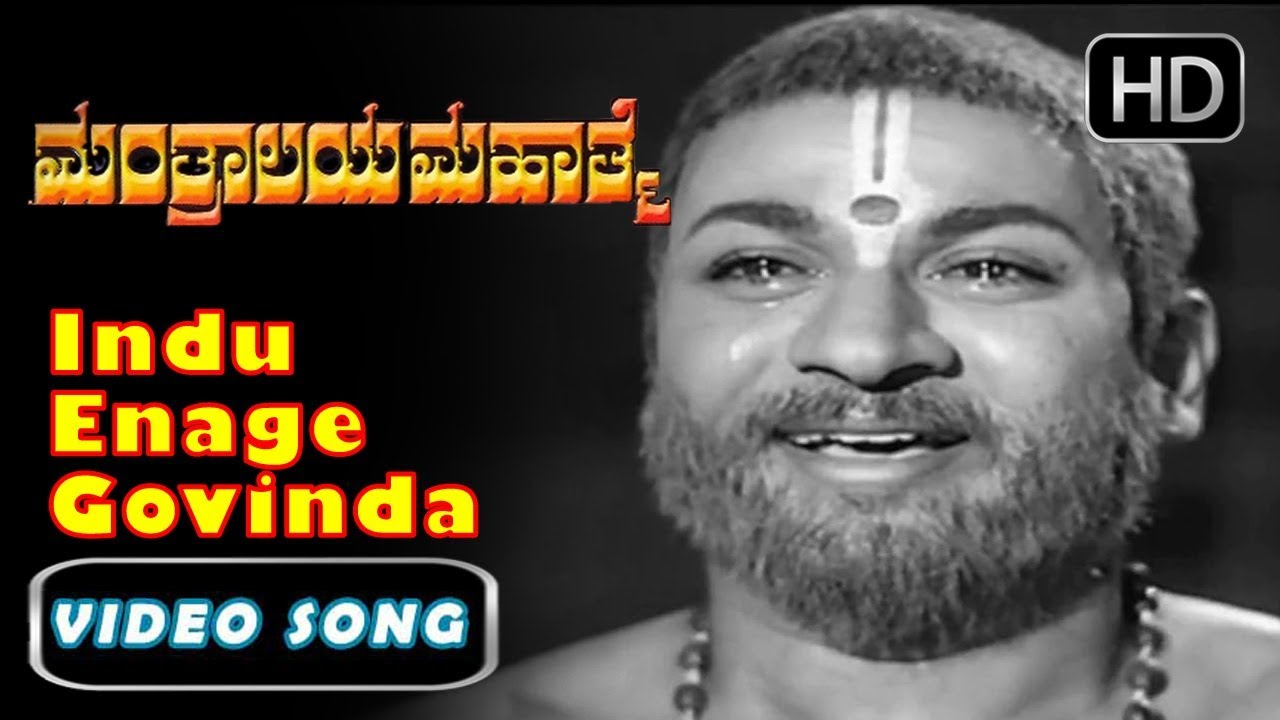 Indu enage govinda mp3 download vidyabhushana djbaap. Com.