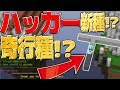【Minecraft】ハッカー奇行種!?超高速移動にノーモーション攻撃!?スカイウォーズ実況プレイ!